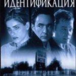 Ідентифікація / Identity (2003)