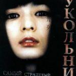 Лялькар / Inhyeongsa (2004)