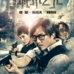 Ліквідатор / Xin li zui zhi cheng shi zhi guang (2017)