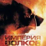 Імперія вовків / L ' empire des loups (2005)