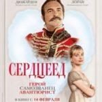 Серцеїд / Le retour du héros (2018)