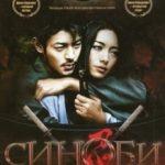 Синобі / Shinobi (2005)
