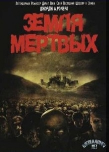 Земля мертвих / Land of the Dead (2005)