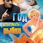 Рік золотої рибки / Год золотой рыбки (2007)