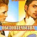 Обставини / Обстоятельства (2009)