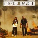 Погані хлопці 2 / Bad Boys II (2003)