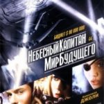 Небесний капітан та світ майбутнього / Sky Captain and the World of Tomorrow (2004)