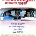 Самогубці: Історія кохання / Wristcutters: A Love Story (2006)