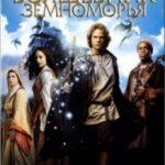 Чарівник Земномор'я / Earthsea (2004)