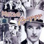 Месьє Верду / Monsieur Verdoux (1947)