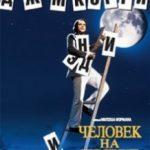 Людина на Місяці / Man on the Moon (1999)