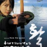 Натягнута тятива / Hwal (2005)