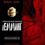 Лемінг / Lemming (2005)