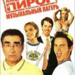 Американський пиріг 4 / American Pie Presents Band Camp (2005)