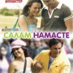 Салам Намасте / Salaam Namaste (2005)
