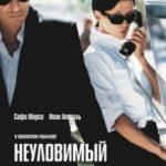 Невловимий / Anthony Zimmer (2005)