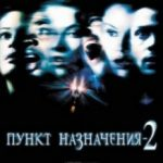 Пункт призначення 2 / Final Destination 2 (2002)