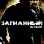 Загнаний / The Hunted (2003)