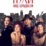 Кулі над Бродвеєм / Bullets Over Broadway (1994)