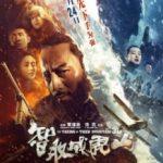 Захоплення гори тигра / The Taking of Tiger Mountain (2014)