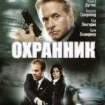 Охоронець / The Sentinel (2006)