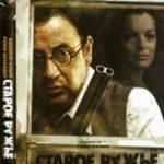 Стара рушниця / Le vieux fusil (1975)