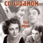 Обличчя зі шрамом / Scarface (1932)