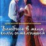 Закохайся в мене, якщо насмілишся / Jeux d'enfants (2003)