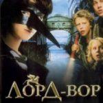 Лорд-Злодій / The Thief Lord (2006)