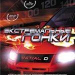 Екстремальні гонки / Tau man ji D (2005)