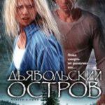 Диявольський острів / Devil's Pond (2003)