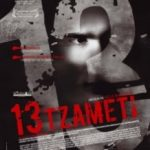 Тринадцять / 13 (Tzameti) (2005)