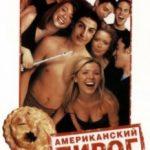 Американський пиріг / American Pie (1999)