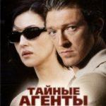 Таємні агенти / Agents secrets (2004)