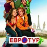 Євротур / EuroTrip (2004)