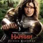 Хроніки Нарнії 2: Принц Каспіан / The Chronicles of Narnia: Prince Caspian (2008)