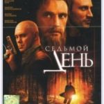 Сьомий день / Седьмой день (2005)