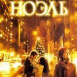 Ноель / Noel (2004)