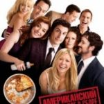 Американський пиріг: Всі в зборі / American Reunion (2012)