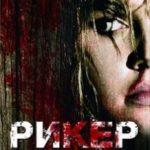 Рікер / Reeker (2005)