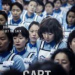 Візок / Cart (2014)