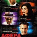 Афера / Confidence (2003)