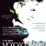 Молодий Адам / Young Adam (2003)