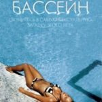 Басейн / Swimming Pool (2003)