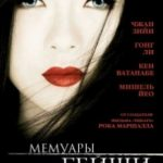 Мемуари гейші / Memoirs of a Geisha (2005)