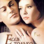 Якщо тільки / If Only (2004)
