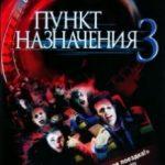 Пункт призначення 3 / Final Destination 3 (2006)