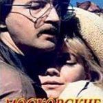 Московські канікули / Московские каникулы (1995)