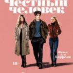 Чесний чоловік / l'homme fidele (2018)