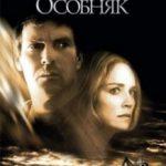 Диявольський особняк / Cold Creek Manor (2003)
